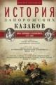 История запорожских казаков. Борьба запорожцев за независимость. 1471-1686 том 2й